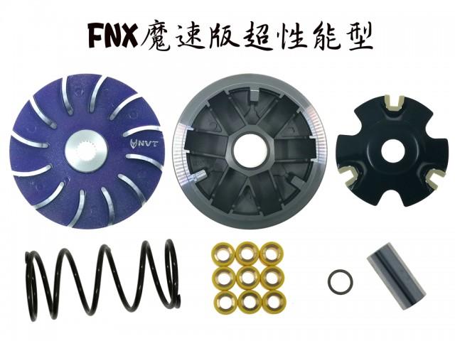 FNX魔速版超性能型_副本