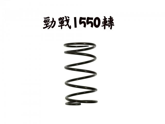 勁戰1550